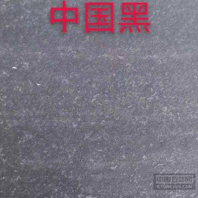 中国黑贵州黑