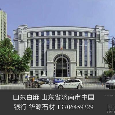 济南中国银行