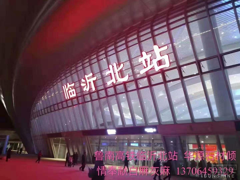 鲁南高铁临沂北站