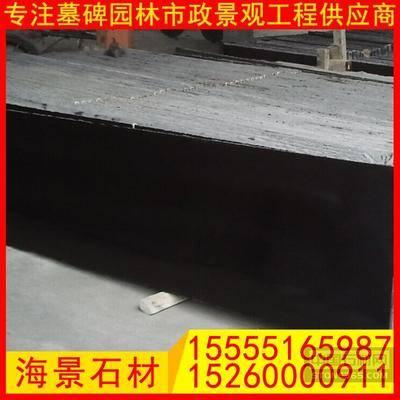 仿中国黑蒙古黑山西黑染色板黑板
