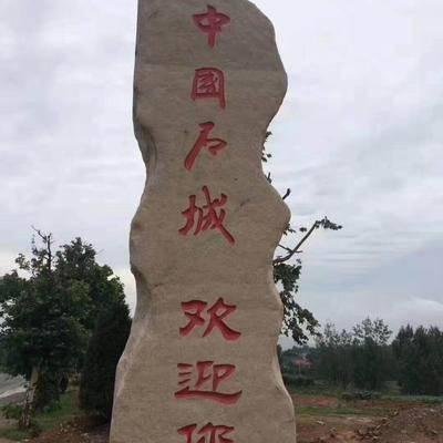 大型雕刻门牌石