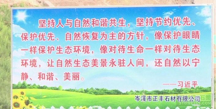 抓矿山管理!山东济宁会集展开中心环保督察要点整改事项现场督战