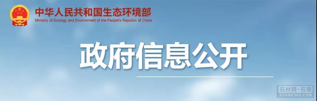 山东省第六生态环境保护督察组向临沂市反应督察状况