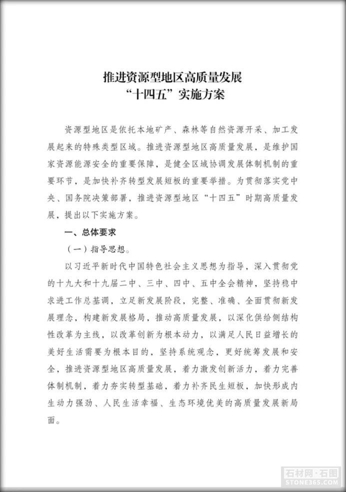 新疆奇台县举行促进石材工业开展座谈会,上半年产值1.33亿元同比增加6.2%