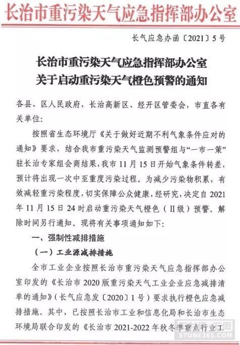 重视绿色矿山:广西政府领导率队到柳州市黄岭矿山调研
