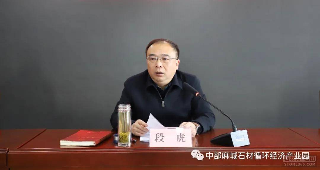 河南省驻马店市抛弃会集整治百日攻坚举动电视电话会议举行
