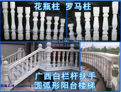 广西白.汉白玉栏杆扶手柱子 天然石材栏杆柱 圆柱.花瓶柱.宝瓶柱.方柱.罗马柱厂家 规格.造型可定做