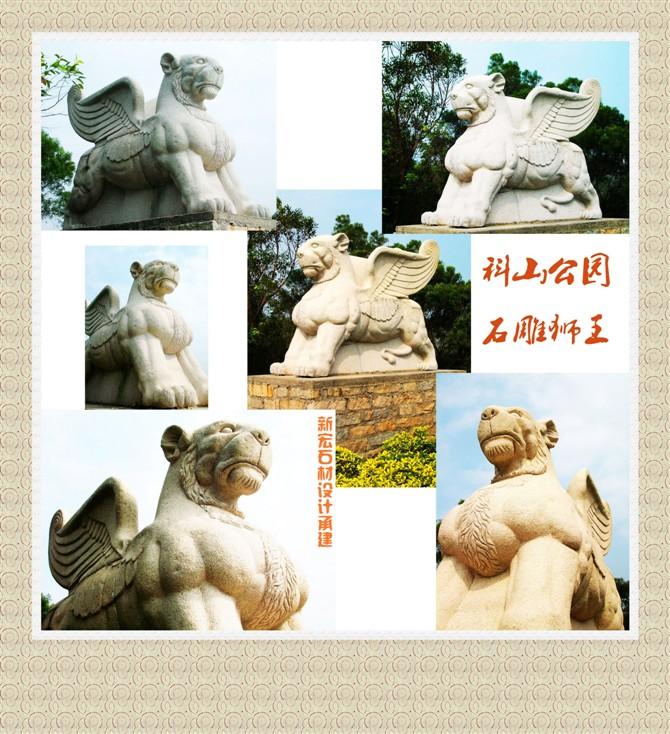 建设工程-惠安科山石狮子
