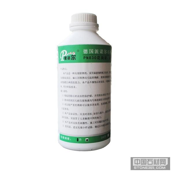 PN830花岗石、麻石清洗剂