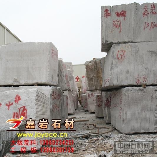 贵州白木纹石板材荒料