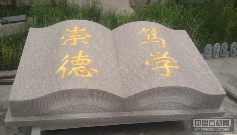 供应石材雕刻书本