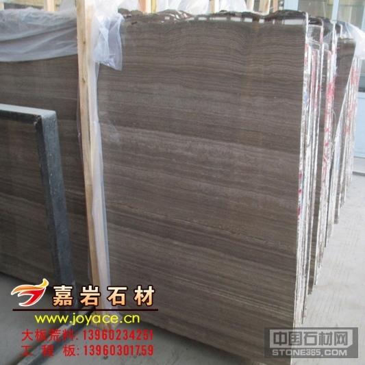 矿区直销 A级 咖啡木纹大板