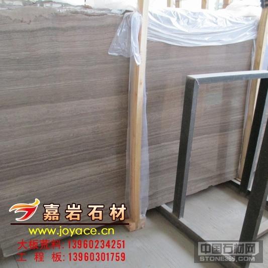 自有工厂供应 A级咖啡木纹大板