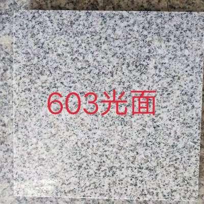 芝麻白603