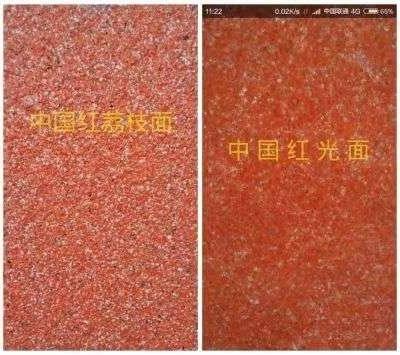 中国红,四川红,荥经红