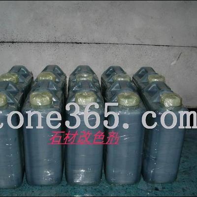 供应石材改色剂