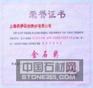 石材养护/石材翻新/病变处理
