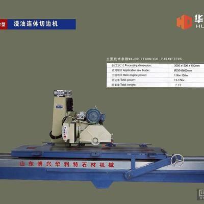浸油連體切邊機-石材機械